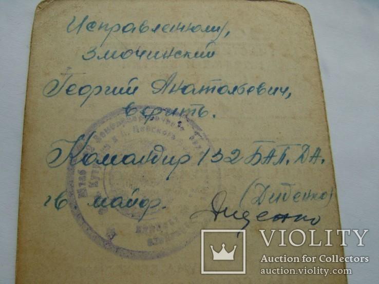 Кенигсберг с документом., фото №9