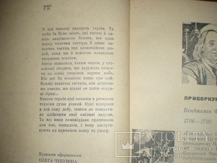 """Леонід Сапожников """"Силуети винажідників"""" 1975р., фото №4"""