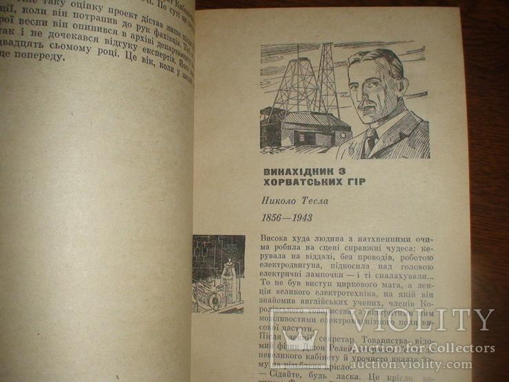 """Леонід Сапожников """"Силуети винажідників"""" 1975р., фото №5"""