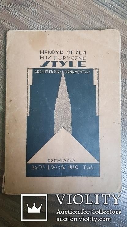 Henryk Ciesla- HISTORYCZNE STYLE ARCHITEKTURA ORNAMENTYKA RZEMIOSŁA 1930, фото №2