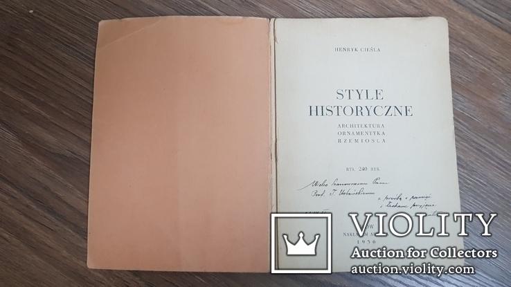 Henryk Ciesla- HISTORYCZNE STYLE ARCHITEKTURA ORNAMENTYKA RZEMIOSŁA 1930, фото №3