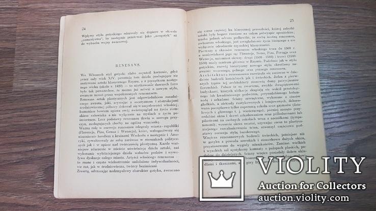 Henryk Ciesla- HISTORYCZNE STYLE ARCHITEKTURA ORNAMENTYKA RZEMIOSŁA 1930, фото №5