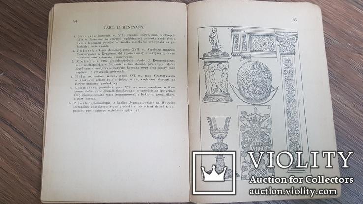 Henryk Ciesla- HISTORYCZNE STYLE ARCHITEKTURA ORNAMENTYKA RZEMIOSŁA 1930, фото №6