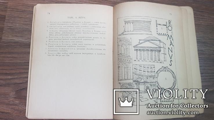 Henryk Ciesla- HISTORYCZNE STYLE ARCHITEKTURA ORNAMENTYKA RZEMIOSŁA 1930, фото №10