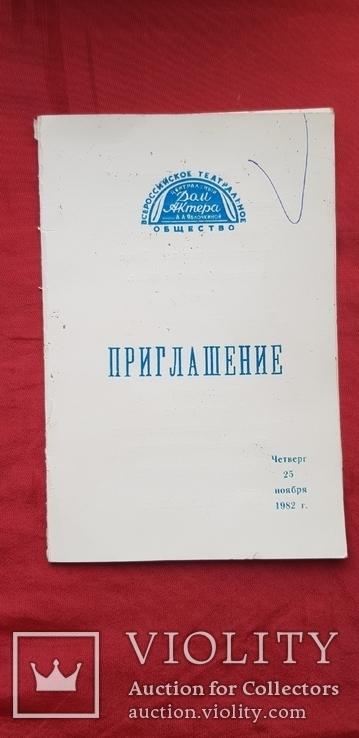 """Приглашение на вечер """"Преодоление одиночества"""" 1982 г., фото №2"""