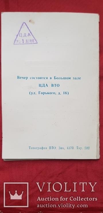 """Приглашение на вечер """"Преодоление одиночества"""" 1982 г., фото №3"""