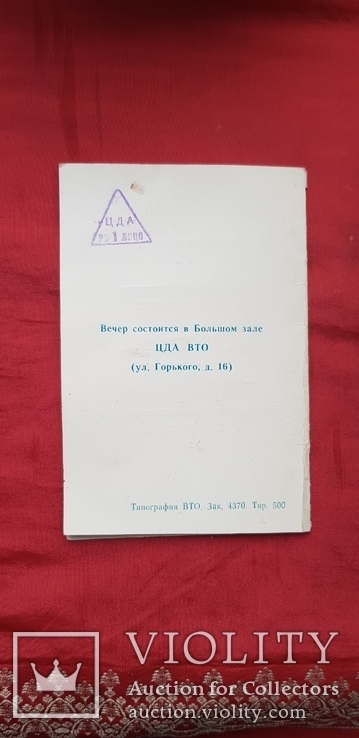"""Приглашение на вечер """"Преодоление одиночества"""" 1982 г., фото №4"""