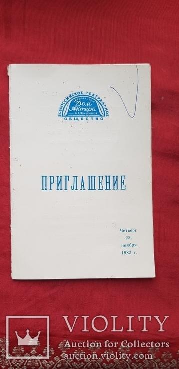 """Приглашение на вечер """"Преодоление одиночества"""" 1982 г., фото №5"""