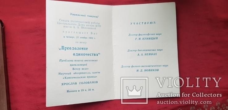 """Приглашение на вечер """"Преодоление одиночества"""" 1982 г., фото №6"""