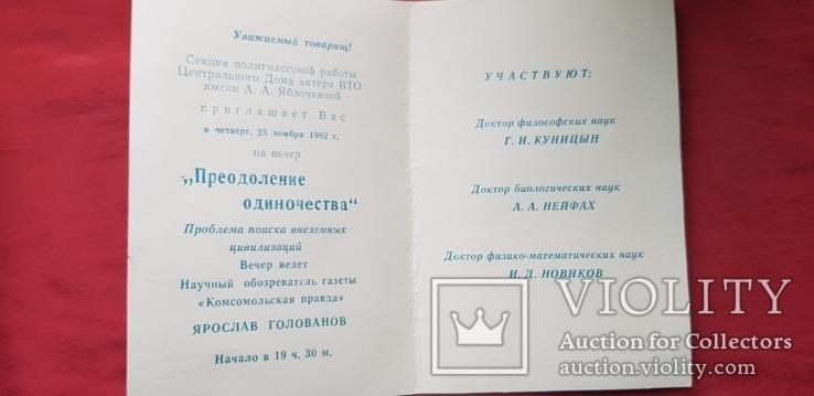 """Приглашение на вечер """"Преодоление одиночества"""" 1982 г., фото №7"""