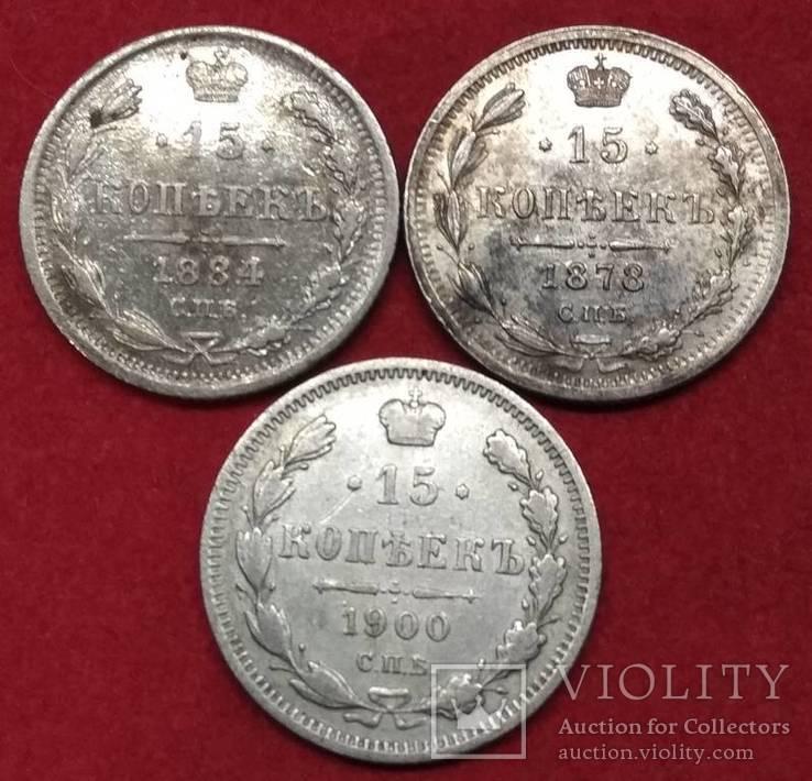 3 монеты по 15 копеек