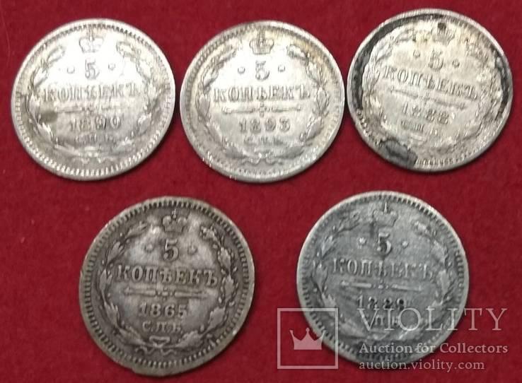 5 монет по 5 копеек