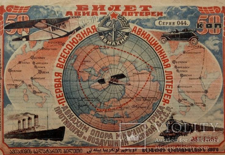 Лотерейный билет. 1- я ., Всесоюзная авиационная лотерея Авиахима СССР.1926 год.