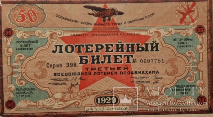 3-я лотерея ОСОАВИАХИМ , 50 копеек,1929 год.