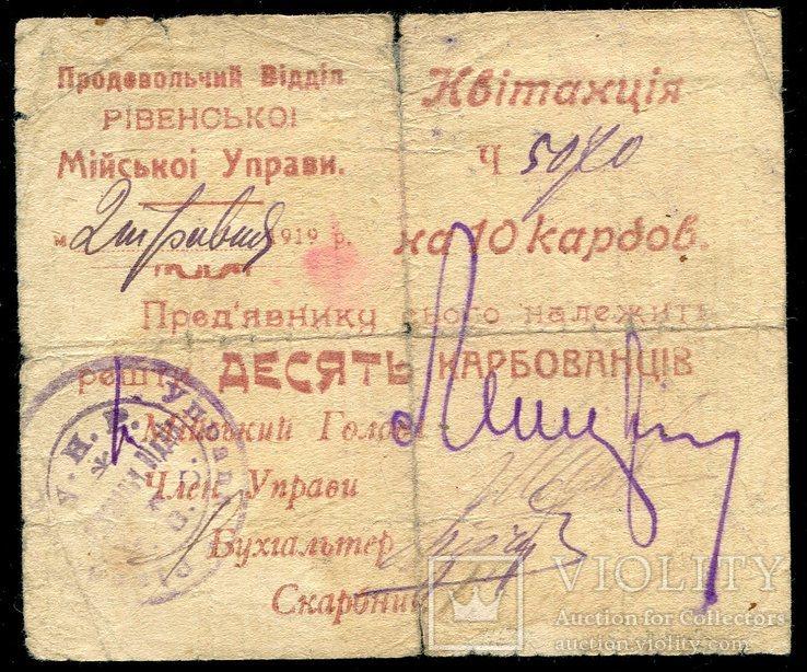 10 карб.1919р, Продовольчого Відділу Рівенської Мійської Управи
