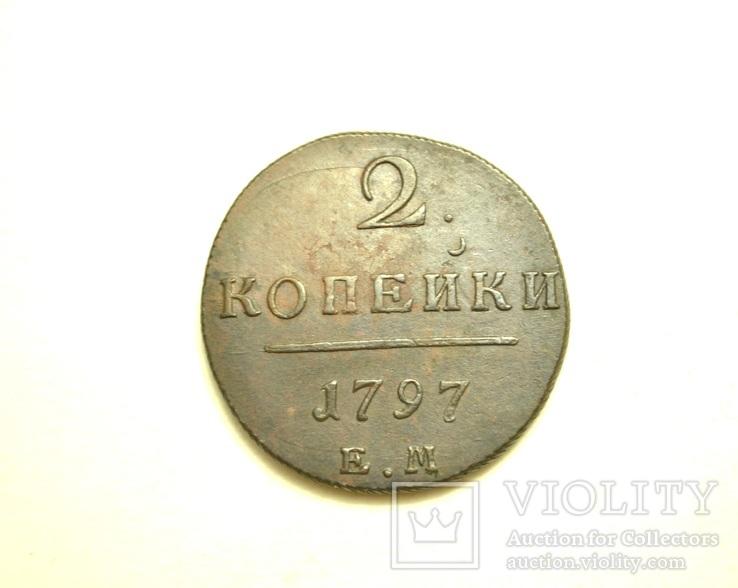 2 копейки 1797 Е.М.