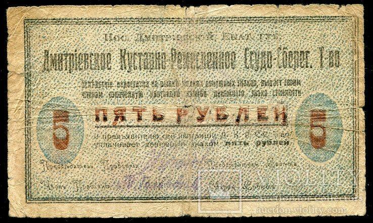 5 рублей 1920 гДмитриевское-Кустарно-Ремесленное Ссудо-сберегательное Т-во,R