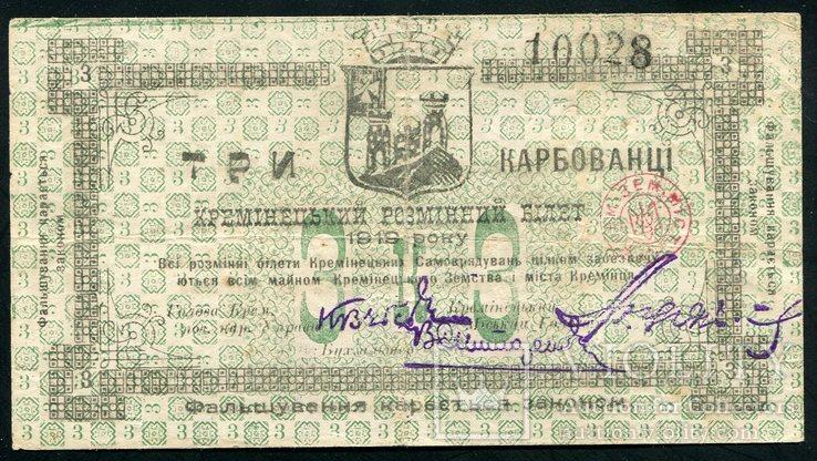 3 карбованці 1919 р,Кремінецький розмінний Білет