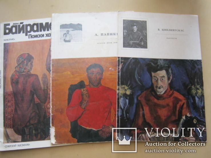 Три альбома с работами  художников, фото №2