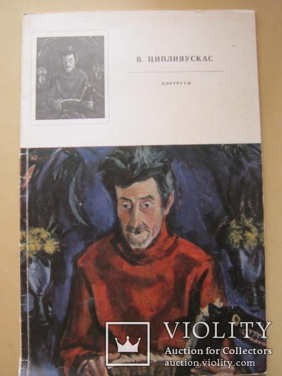 Три альбома с работами  художников, фото №3