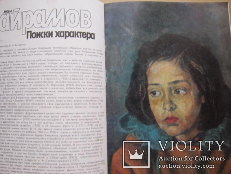 Три альбома с работами  художников, фото №12