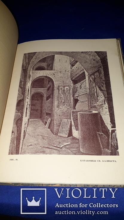 1914 Рим. Археология и искусство