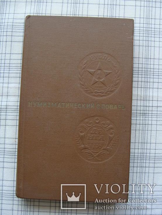 Нумизматический словарь. В.В.Зварич 1975 г. Львов, фото №2