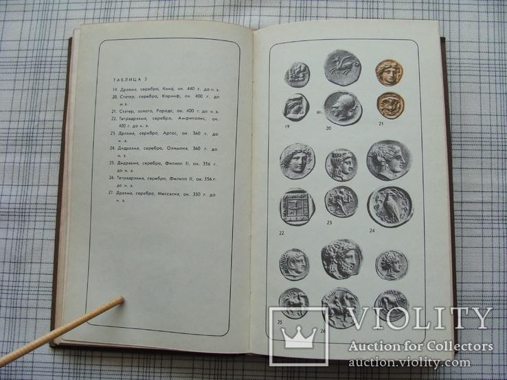 Нумизматический словарь. В.В.Зварич 1975 г. Львов, фото №6