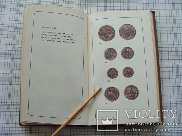 Нумизматический словарь. В.В.Зварич 1975 г. Львов, фото №10