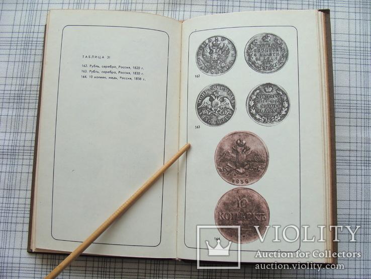 Нумизматический словарь. В.В.Зварич 1975 г. Львов, фото №11
