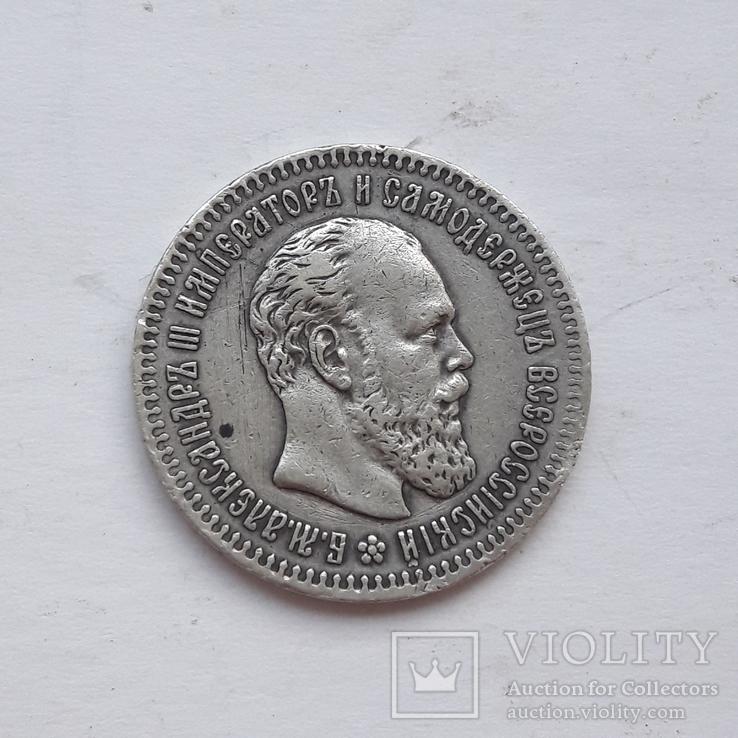 25 копеек 1894г.