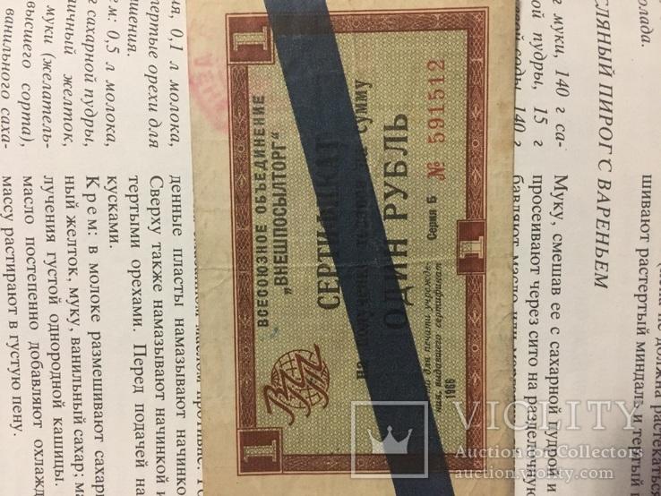 Сертификат на получение товара на один рубль