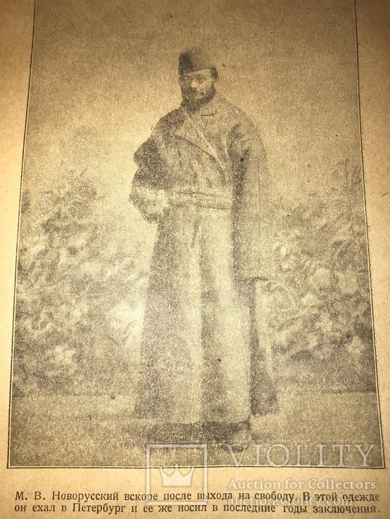 1920 Тюрьма записи политического заключённого за 19 лет