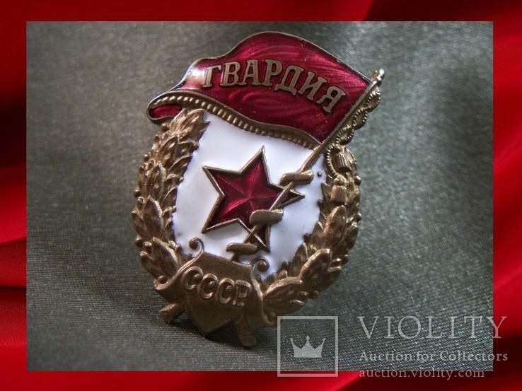 Гвардия переходная, послевоенная, МТХ.