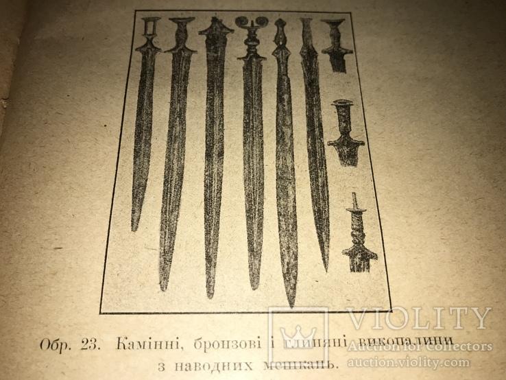 1918 Археологія Українською Мовою