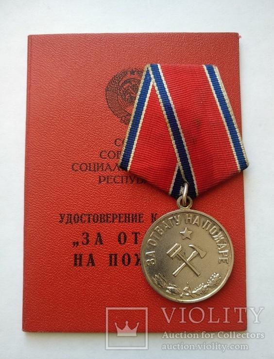 За отвагу на пожаре комплект УССР