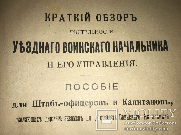 1913 Книга  Большого Военного Начальника Подарок Офицеру