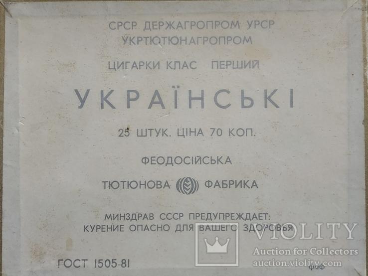 Коробка Цигарки Украiнськi., фото №7