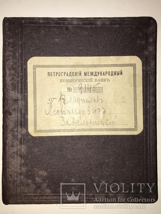 1917 Книга Коммерческого Банка с марками Украинской Народной Республики