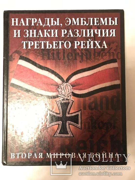 Награды Медали Знаки Третьего Рейха, фото №3