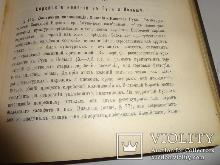 1898 С. М. Дубнов.  Всеобщая история евреев, фото №4