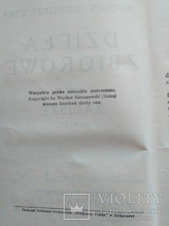 """Waclaw Sieroszewski """"Dziela zbiorowe"""" (довоенна Польша), фото №12"""
