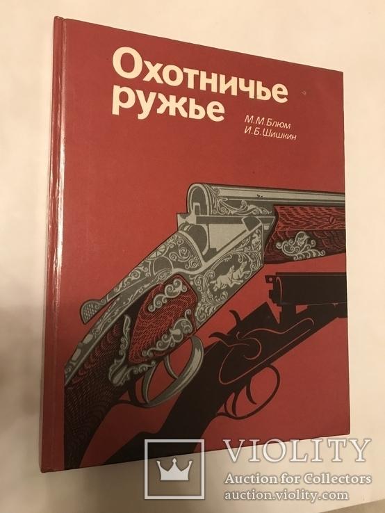 Охотничье Ружьё Справочник для охотника, фото №3