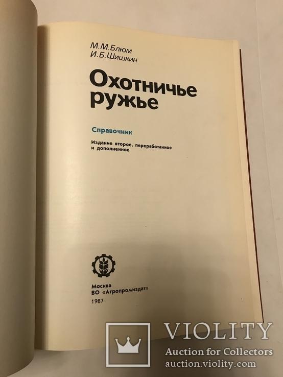 Охотничье Ружьё Справочник для охотника, фото №7