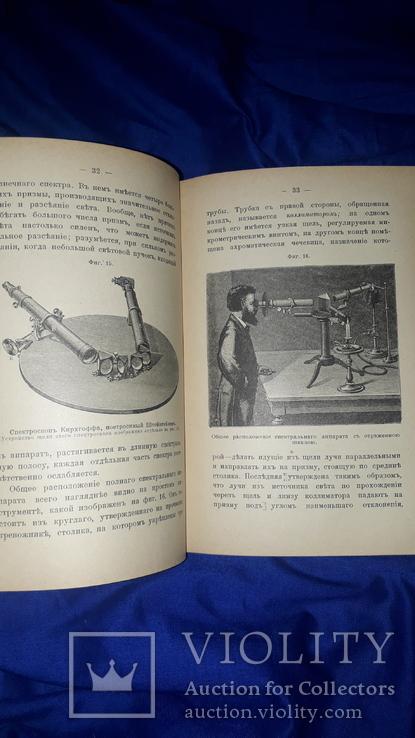 1901 Введение в спектральный анализ
