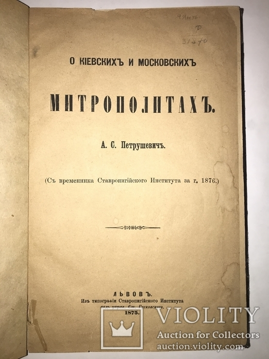 1875 Киевские и Московские Митрополиты Актуальная Книга