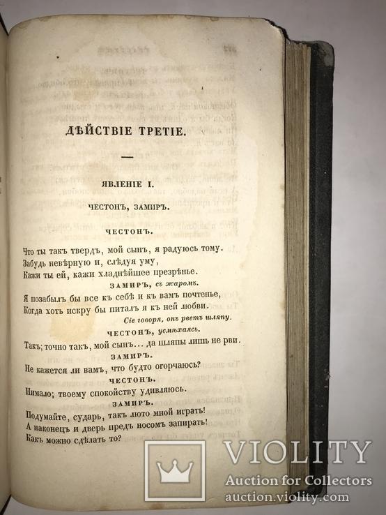 1847 Сочинения Княжнина Красивые Переплёты, фото №5