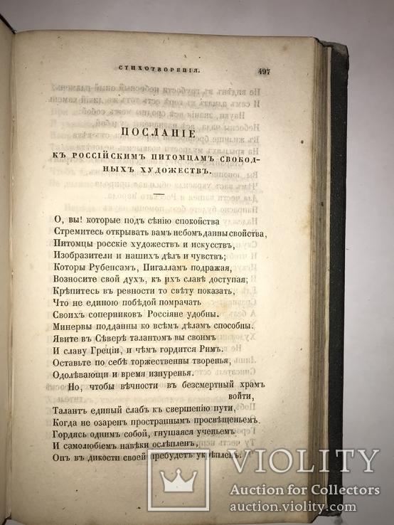 1847 Сочинения Княжнина Красивые Переплёты, фото №8