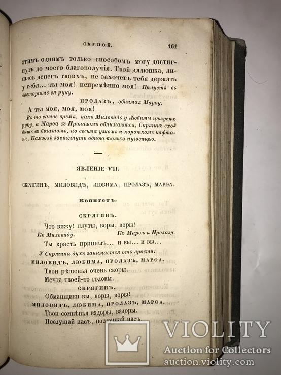 1847 Сочинения Княжнина Красивые Переплёты, фото №11