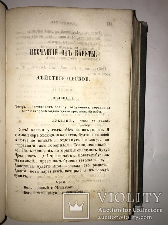 1847 Сочинения Княжнина Красивые Переплёты, фото №12